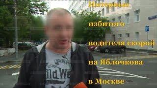 Избитый в Москве на улице Яблочкова водитель скорой рассказал детали случившегося
