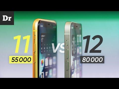 iPhone 12 vs iPhone 11 Полное сравнение!