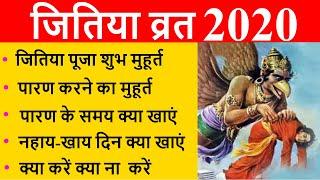 Jitiya 2020 Date Puja Muhurat: जितिया व्रत पूजा व पारण मुहूर्त, क्या खाएं, क्या ना करें Jivitputrika - Download this Video in MP3, M4A, WEBM, MP4, 3GP