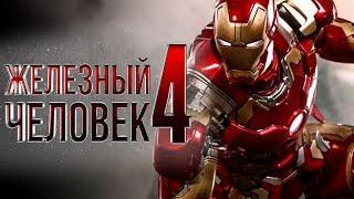 Железный человек 4 [Обзор] / [Тизер - трейлер 3 на русском]