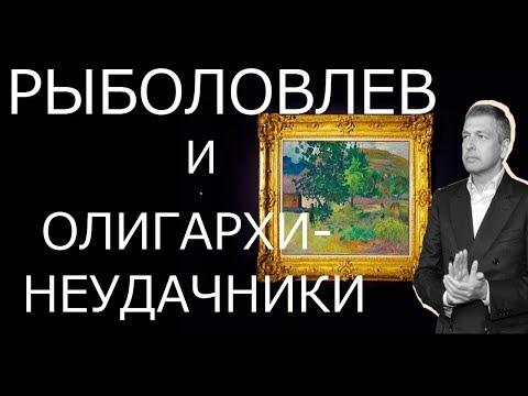 Рыболовлев и олигархи-неудачники видео