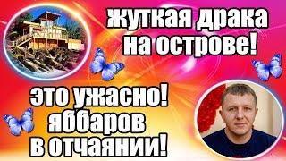 ДОМ 2 СВЕЖИЕ НОВОСТИ И СЛУХИ 23 МАРТА 2019 (23.03.2019)
