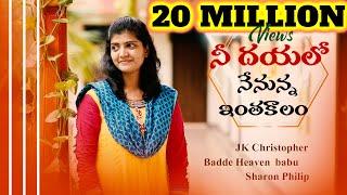 Nee Dayaloo Nennuna నీ దయలో   SharonPhilip,HeavenB,JK Christopher,Latest Telugu Christian Song