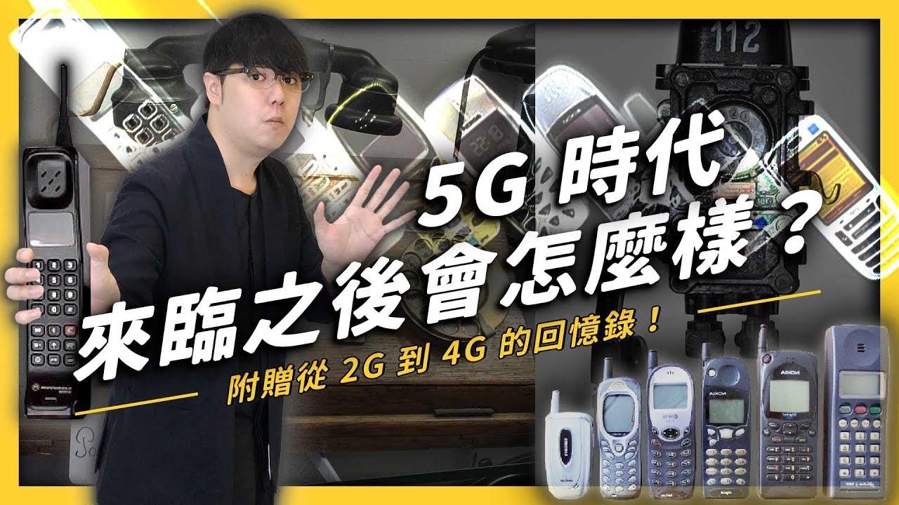 「5G」時代即將來臨?一起回憶從智障型到智慧型的行動科技吧!《 生難字彙大辭海 》EP 011| 志祺七七