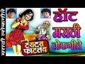 टराटरा फाटतंय - हॉट मराठी लोकगीते || TARA TARA FATATAY - Hot Marathi Songs || ANAND SHINDE