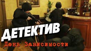 """ОТ ЭТОГО ФИЛЬМА ЗАХВАТЫВАЕТ ДУХ! """"День Зависимости"""" Русские детективы, фильмы HD"""