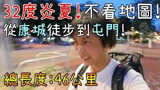【挑戰】32度炎夏 無地圖徒步46公里! 康城至屯門! (第一身視角全紀錄)
