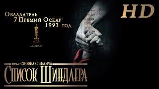 Список Шиндлера (1993) - Дублированный Трейлер HD