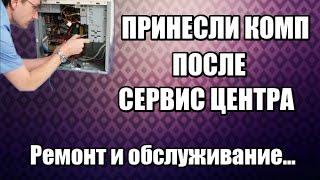 Принесли ПК на ремонт после СЕРВИС ЦЕНТРА - Влог о компьютерах