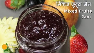 Mixed Fruit Jam । मिक्स्ड फ्रूट जैम । Homemade Mixed Fruit Jam