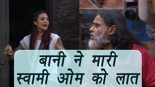 Bigg Boss 10: Bani kicked Swami Om after he threw piss on her | FilmiBeat