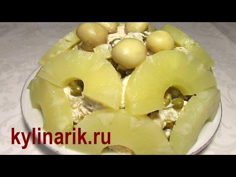 Салат с КУРИЦЕЙ, ГРИБАМИ, ананасами, рецепт от kylinarik.ru