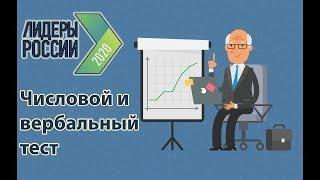 """Как решать числовые и вербальные тесты """"Лидеры России"""". Подробный разбор вопросов."""