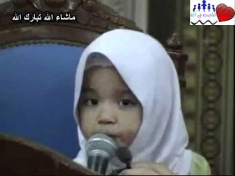 طفلة ماليزية بعمر 3 سنوات تسمع من سورة محمد ..ماشاء الله