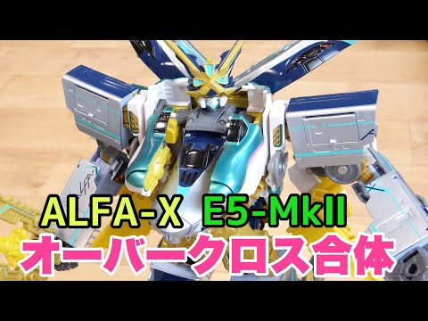 シンカリオン ALFA-XとE5はやぶさMKⅡのオーバークロス合体!手順解説レビュー!アルファエックス
