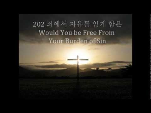 죄에서 자유를 얻게 함은 / Would You be Free From Your Burden of Sin