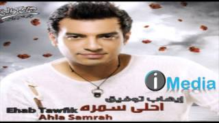 مازيكا Ehab Tawfik - Dah Elly Shaghely Baly / إيهاب توفيق - دة اللي شاغلي بالي تحميل MP3