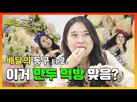 [배달의 동구 2편] 공무원 만두 먹방🥟 혹시 왕만두 먹어봤니...?