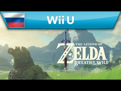 Видео № 0 из игры Legend of Zelda: Breath of the Wild - Special Edition [NSwitch]