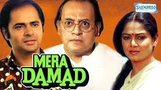 Mera Damad  Farooque Sheikh  Zarina Wahab  Hindi Full Movie