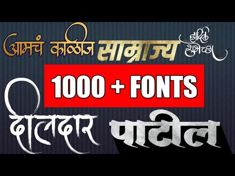 Marathi Fonts Download In Mobile 50 Marathi Calligraphy