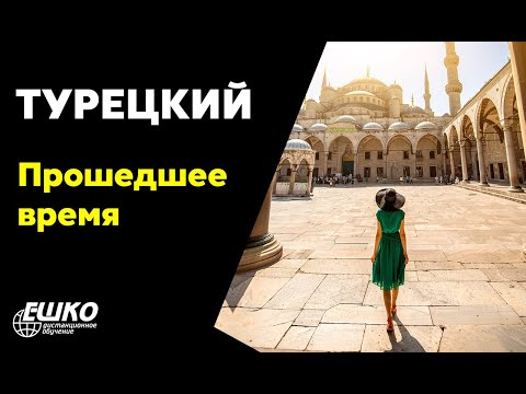 """Видео-вебинар по курсу """"Турецкий для начинающих. Прошедшее время в турецком языке (именные сказуемые). Описываем свою внешность"""""""