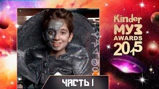 Kinder МУЗ Awards 2015 - Детская Музыкальная Премия на МУЗ-ТВ! ч.1