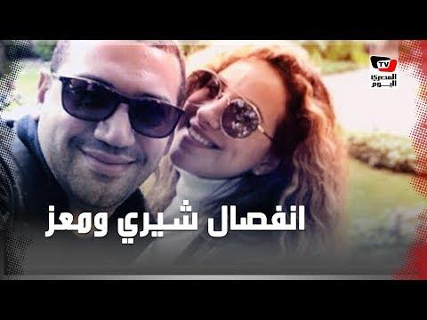 انفصال شيري عادل ومعز مسعود.. كيف حدث هذا ؟