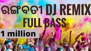 Rangabati rangabati odia sambalpuri DJ remix | Latest Sambalpuri remix 2018