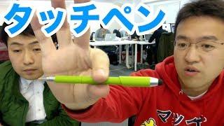 【グッズ】ミヨシのタッチペン!iPhoneでもゲーム機でも使えて、操作性抜群!値段も安い!