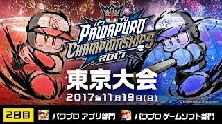 パワプロチャンピオンシップス2017 東京大会 2日目