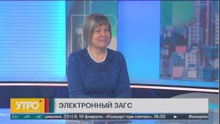 Электронный ЗАГС. GuberniaTV