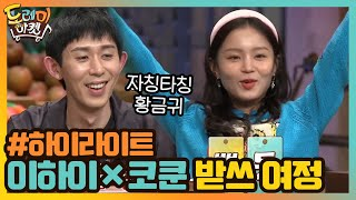 Amazing Saturday EP127 Code Kunst, Lee Hi