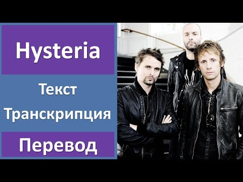 Muse - Hysteria - текст, перевод, транскрипция