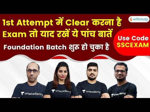 """How to Clear SSC 2020 Exams in First Attempt? 