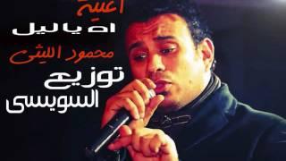 تحميل اغاني اغنية اه يا ليل محمود الليثى توزيع السويسى MP3