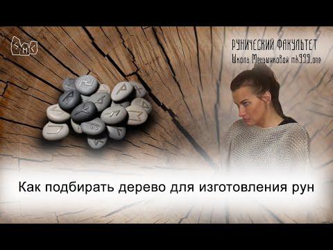 Славянские талисманы велес