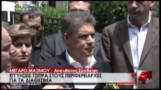 Συνάντηση Περιφερειαρχών με Αλέξη Τσίπρα