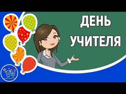 День учителя. Оригинальное поздравление педагогу с Днем Учителя! 5 октября!