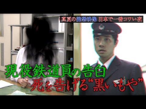 【公式】真夏の絶恐映像 日本で一番コワい夜【死が見える鉄道員】