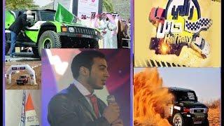 preview picture of video 'اجمل فيديوهات رالي حائل خيمة التمنية الاجتماعية - GT Radial Hail Rally 2015'
