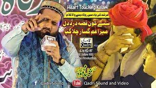 Sune Kon Qissa e Dard e Dil    Qari Shahid   - YouTube