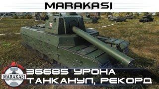 36685 урона танканул, рекорд вытанкованого урона за все время World of Tanks