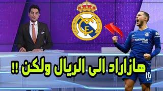 أخبار ريال مدريد: تشيلسي يوافق على إنتقال هازارد الى ريال مدريد ولكن بشرط غير متوقع ..