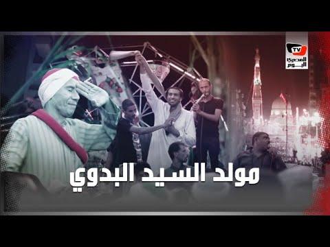 الناسُ موتى وأهلُ الحبِ أحياءٌ.. الآلاف يحيون مولد السيد البدوي