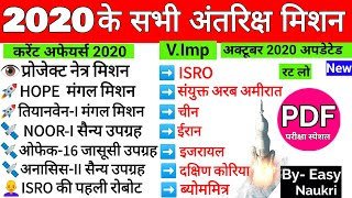 2020 के सभी अन्तरिक्ष मिशन | Space Mission Current Affairs | Science & Technology current affairs