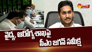 CM YS Jagan Review Meeting On Department of Medical and Health