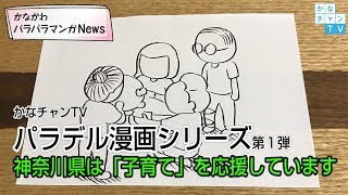 パラデル漫画シリーズ第1弾神奈川県は「子育て」を応援しています。