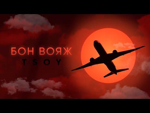 TSOY - Bon Voyage