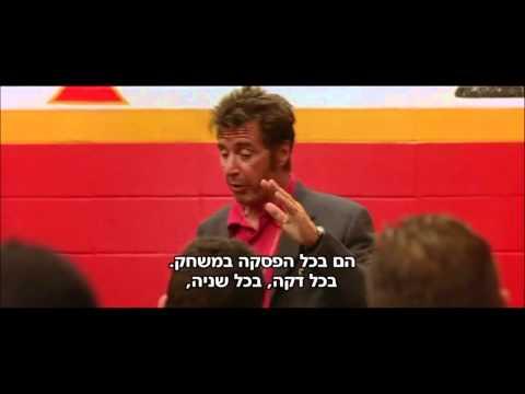 יום ראשון הגדול כתוביות בעברית ; Any given Sunday speech hebsub